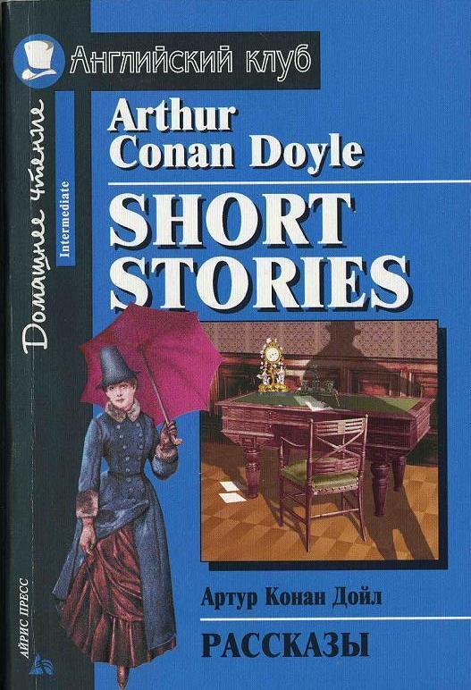 A К Дойл Рассказы Скачать